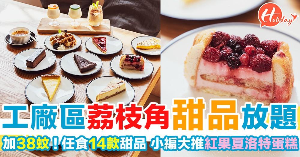 工廠區荔枝角甜品放題 加38蚊 ! 任食14款甜品 小編大推紅果夏洛特蛋糕