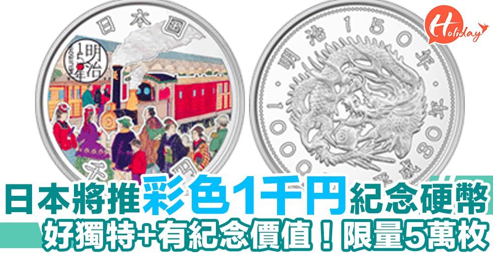 好獨特同有紀念價值!日本將推出彩色1000日圓限量紀念硬幣