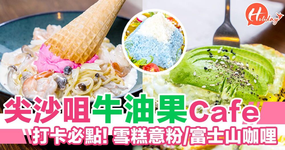 尖沙咀牛油果日式Cafe,粉紅「雪糕」意粉?仲有富士山咖哩飯~新奇得意又好食!