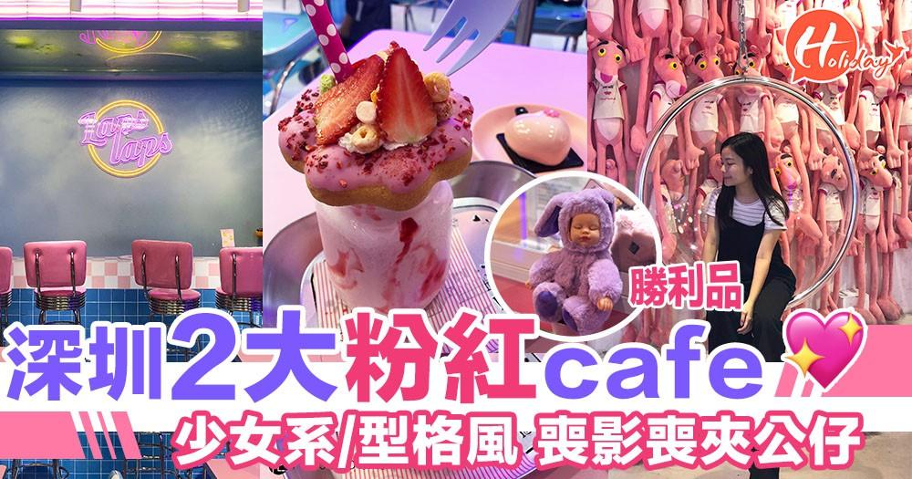 深圳兩大粉紅cafe!少女系/型格風任君選擇~喪影相喪夾公仔!