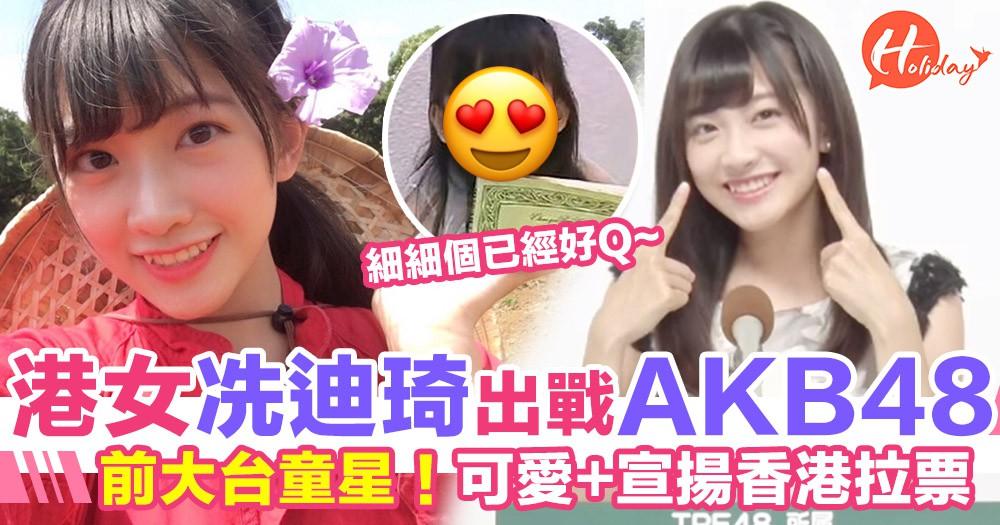 前大台童星冼迪琦出戰日本AKB48選拔!走可愛風+宣揚香港文化拉票!