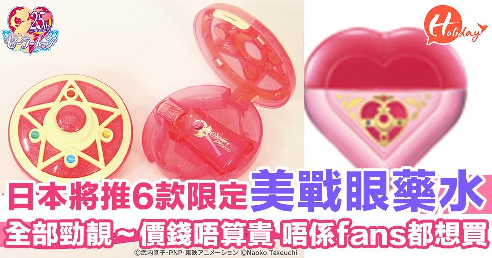 就算唔係FANS會想集齊一套!日本6款超靚限定美少女戰士眼藥水  實用又有收藏價值