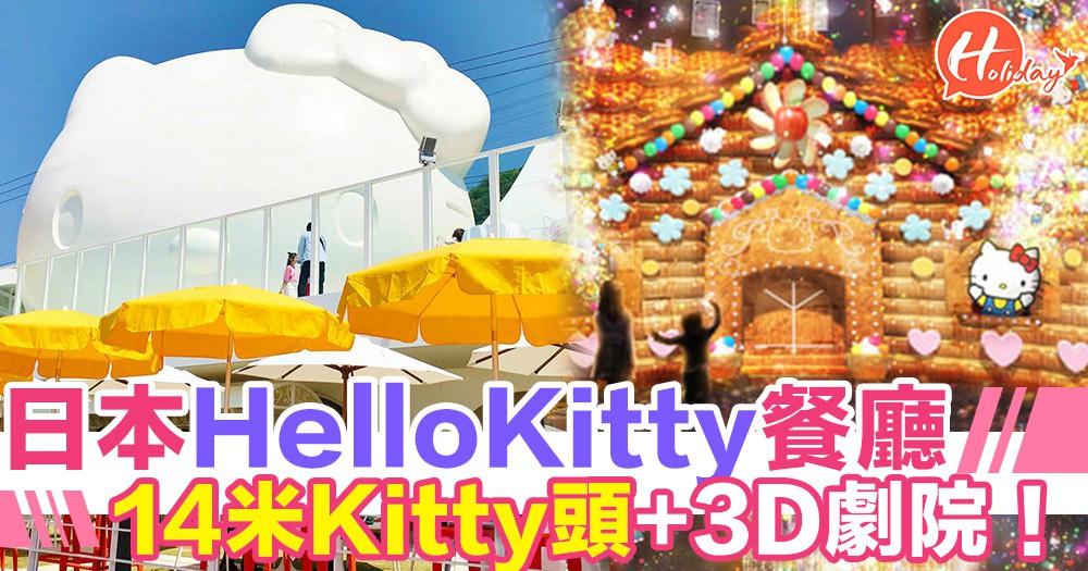 日本關西HELLO KITTY SMILE餐廳開幕!萌爆14米Kitty頭+3D投影劇院+無敵海景!