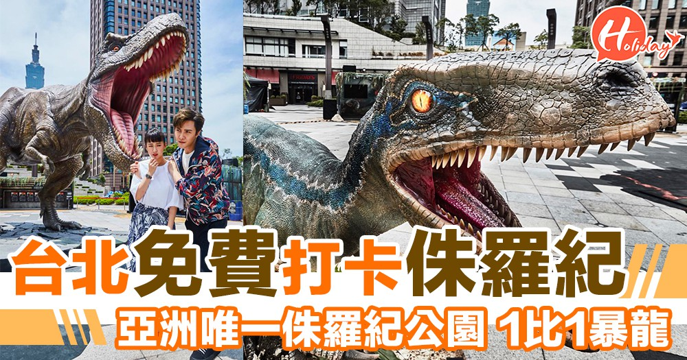 全亞洲唯一侏羅紀公園?!免費入場!俾恐龍追住跑、同恐龍一齊打卡~同場仲有打卡熱點做背景添!