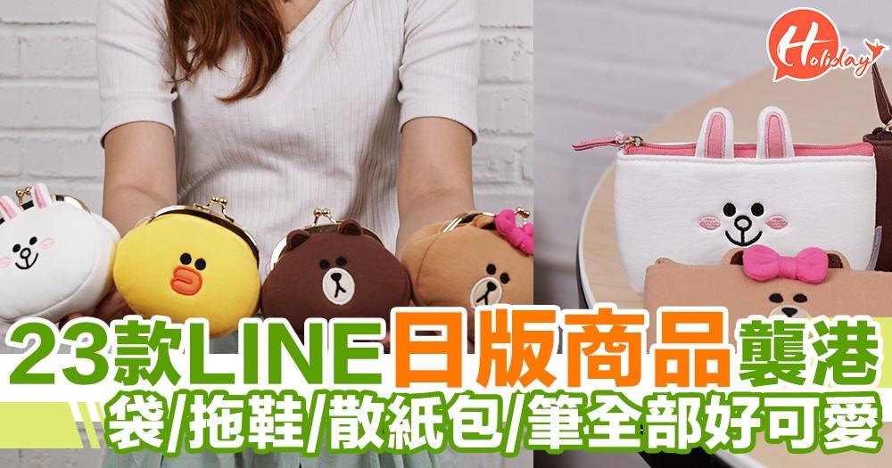 香港有得買!Line Friends 23款日本版商品登陸香港~角色散紙包特別可愛