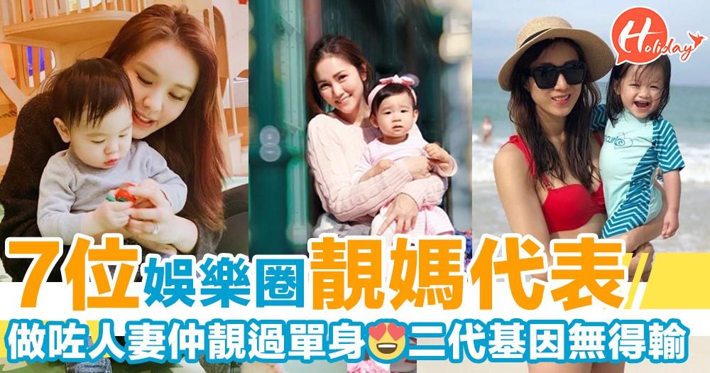 7位娛樂圈靚媽代表!!做咗人妻仲靚過單身?二代基因無得輸