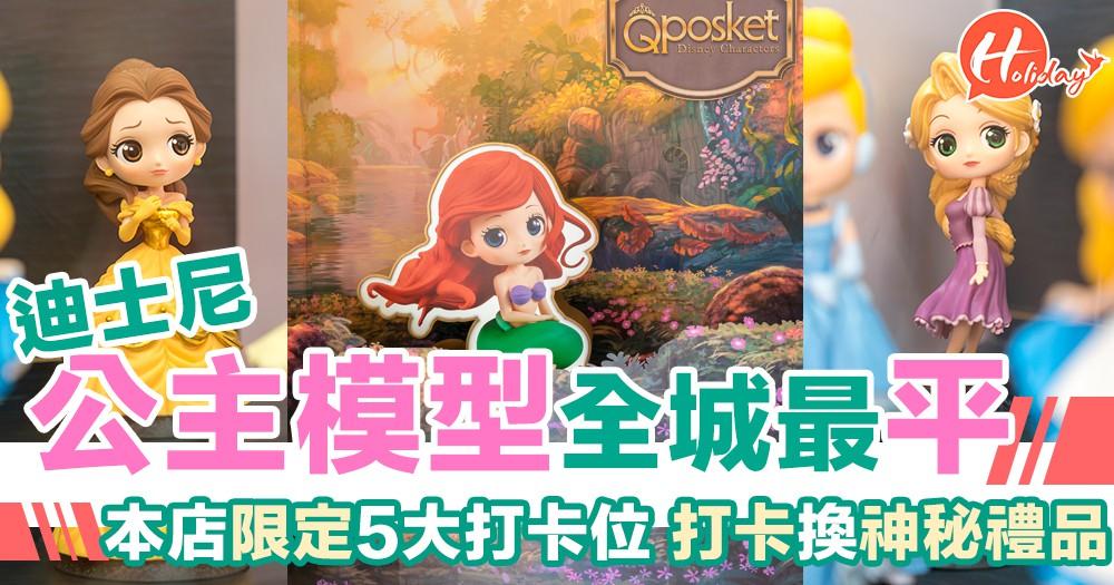 同公主打卡嘅機會又嚟喇!Qposket公主系列降臨左嚟呢度喇!迪士尼Q版公主嚟齊哂~限定禮品唔好錯過!