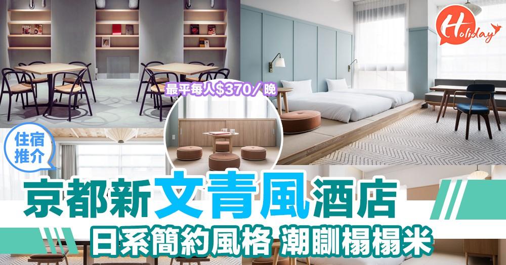 最近京都有間新酒店開幕,房間走日系簡約風,每個公共空間都超靚,打卡必備~