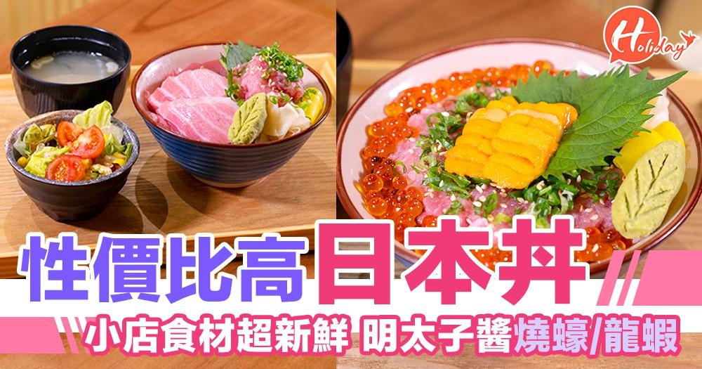 性價比高日本丼!小店食材超新鮮~鰻魚/吞拿魚丼,明太子醬燒蠔/龍蝦!