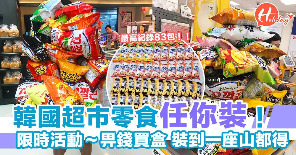 韓國Emart即日到5月9號推出「零食任裝」活動,有人曾經裝到83包零食走!