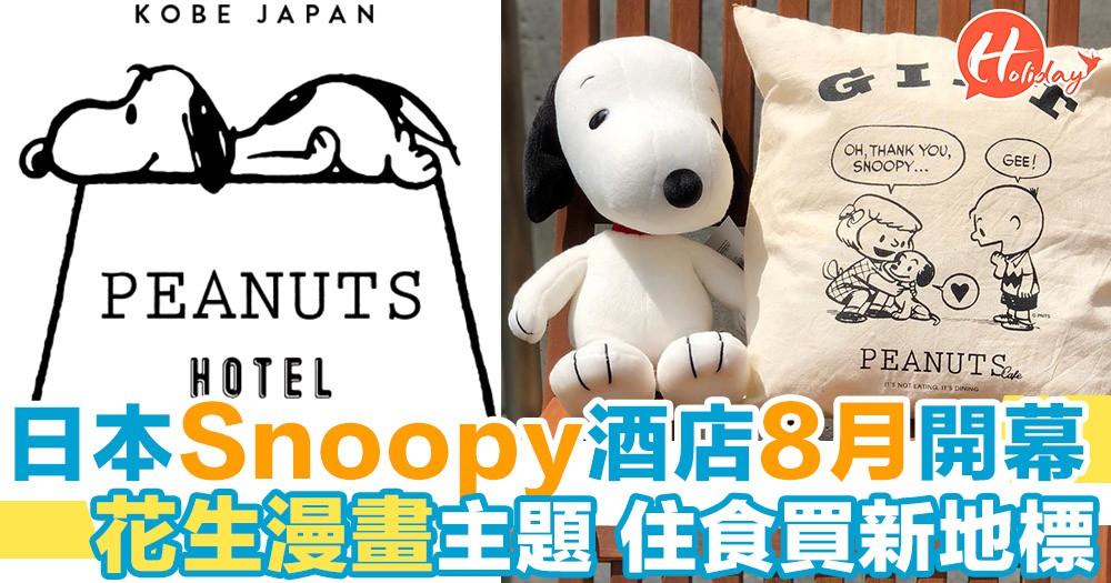 可愛Snoopy陪你過夜+食飯!日本首間「花生漫畫」酒店今年夏天登陸神戶!