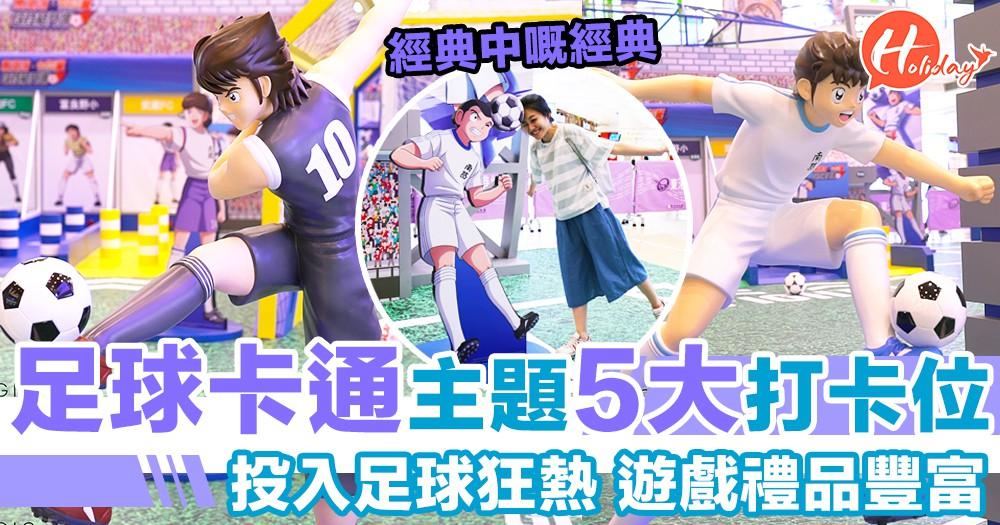 童年回憶番嗮嚟!攻呀攻 快搶攻~ 射呀射 射它吧!Captain Tsubasa(前:足球小將)8000呎主題展任你玩!打卡遊戲禮品一樣都不能少!