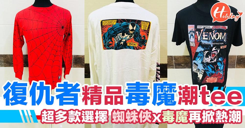 Marvel迷福音!毒魔x蜘蛛俠系列T-shirt~ 款式多!長短袖都有!著住嚟潮聖啦~