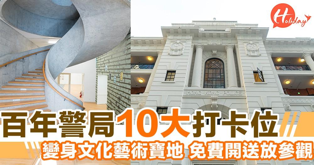 穿越百年!中區警署建築群~月底開放公眾預約參觀~活化古典建築!於歷史中央打卡~