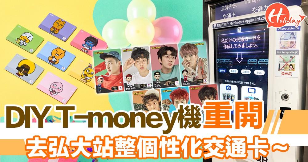 重開之後T-money卡數量增加咗,仲可以用現金支付,更加方便!
