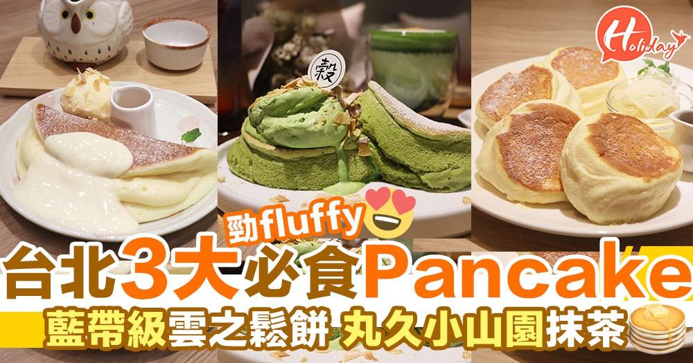 台北3大必食Pancake~藍帶級雲の鬆餅!丸久小山園抹茶使用~