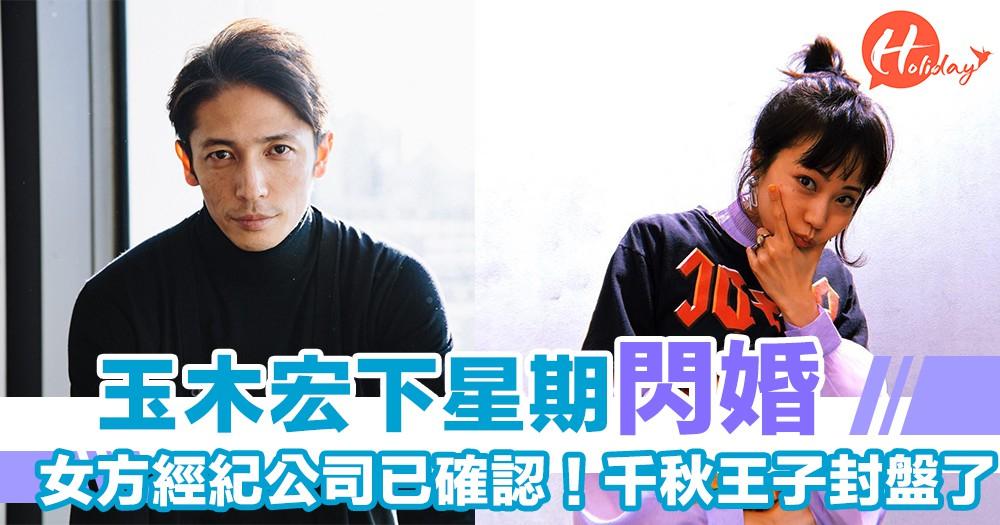 千秋王子結婚了!突然宣佈下周閃婚~女方係木南晴夏!