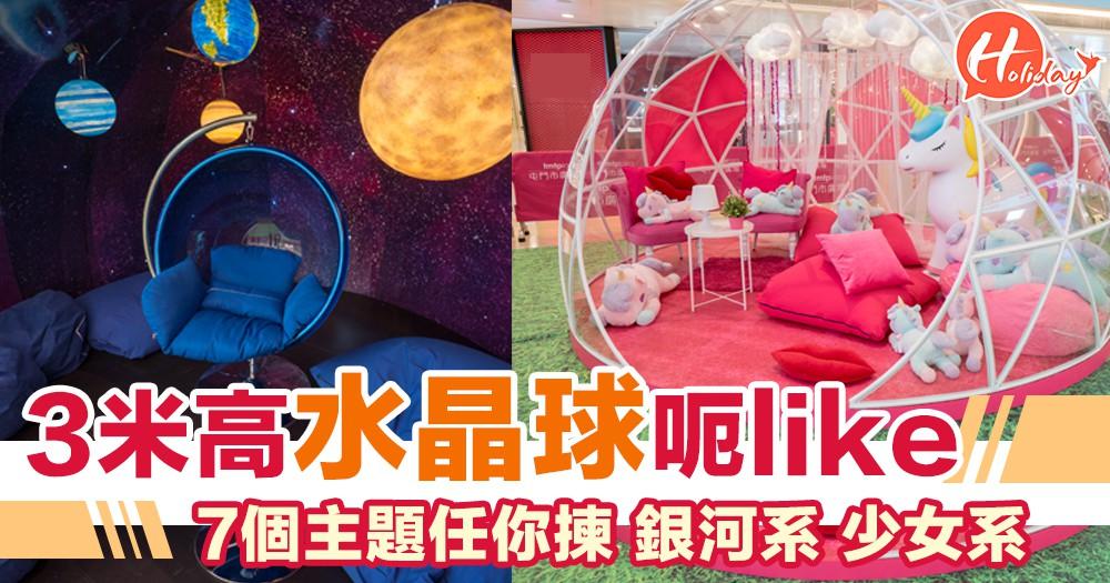 限定夢幻打卡點!7個巨型水晶球任你打卡~迷人銀河星空~粉紅夢幻獨角獸~可愛動物森林~