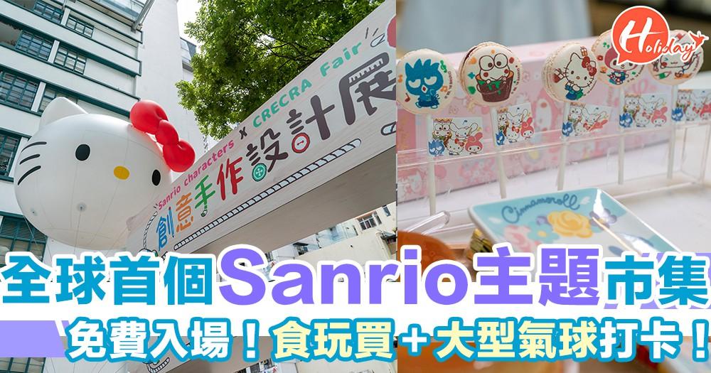 全球首個Sanrio主題市集~免費入場!食玩買+大型氣球打卡!