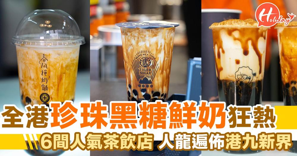 全港珍珠黑糖鮮奶狂熱~6間人氣茶飲店!人龍遍佈港九新界~