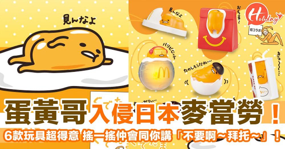 日本麥當勞有得免費換蛋黃哥!6款超得意玩具 食日本開心樂園餐就有