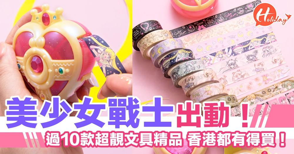 美少女戰士出動!過10款超靚文具精品 香港都有得買!