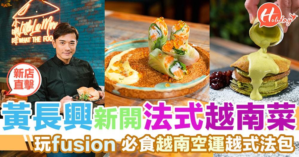 黃長興新店帶來法國巴黎13區越南菜!超級Fusion法國日本越南菜~法包越南新鮮空運到港,味道神還原!