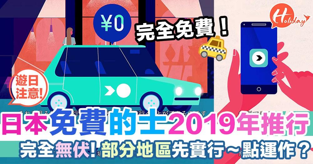 日本2019年3月可以坐免費的士?Freerider就是這樣煉成的!完全無伏~2020想推全國實行!