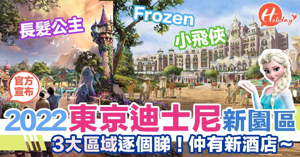 2022年東京迪士尼新園區要來了!冰雪奇緣 x 長髮公主 x 小飛俠~超靚超期待啊!