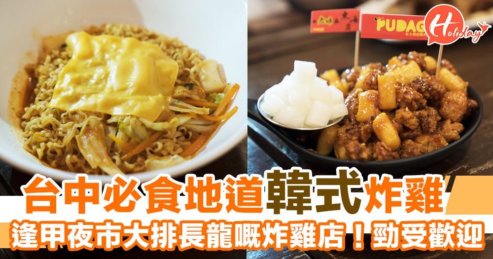 台中必食嘅地道韓式炸雞?!逢甲夜市大排長龍~遊台必食!