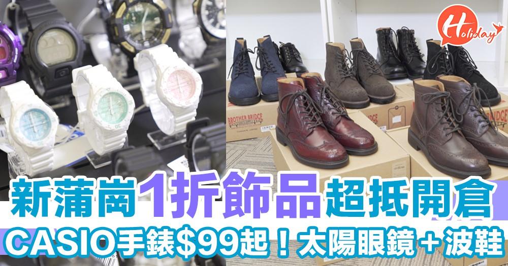 新蒲崗激抵1折飾品開倉!CASIO手錶最抵$99起~仲有波鞋、太陽眼鏡⋯