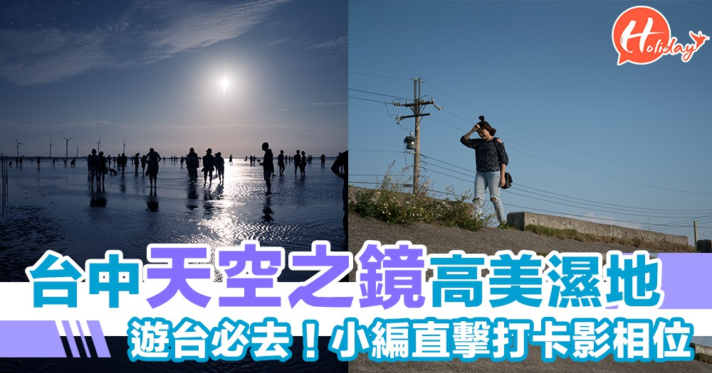 台中的天空之鏡~遊台必到高美濕地!日落超浪漫!