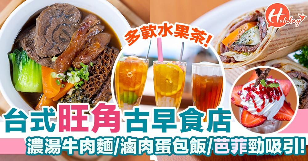旺角足料古早牛肉麵,玩味滷肉日式蛋包飯!? 仲有手造三色芋圓刨冰!
