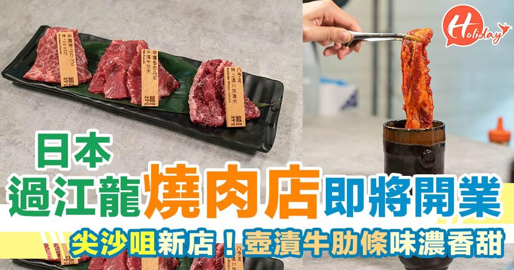 日本過江龍燒肉店即將開業! 小編率先睇!壺漬牛肋條味濃香甜