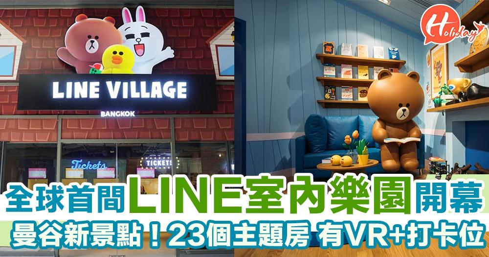 有23個主題房可以打卡+有VR玩!曼谷佔地1300平方米LINE Village室內樂園開幕啦