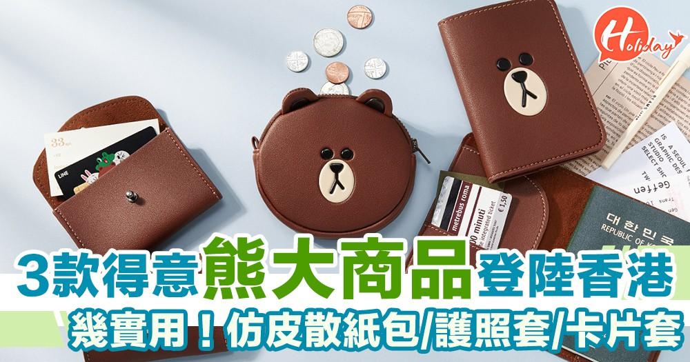 終於香港都有!3款實用又可愛LINE熊大仿皮商品  仿皮散紙包/護照套/卡片套