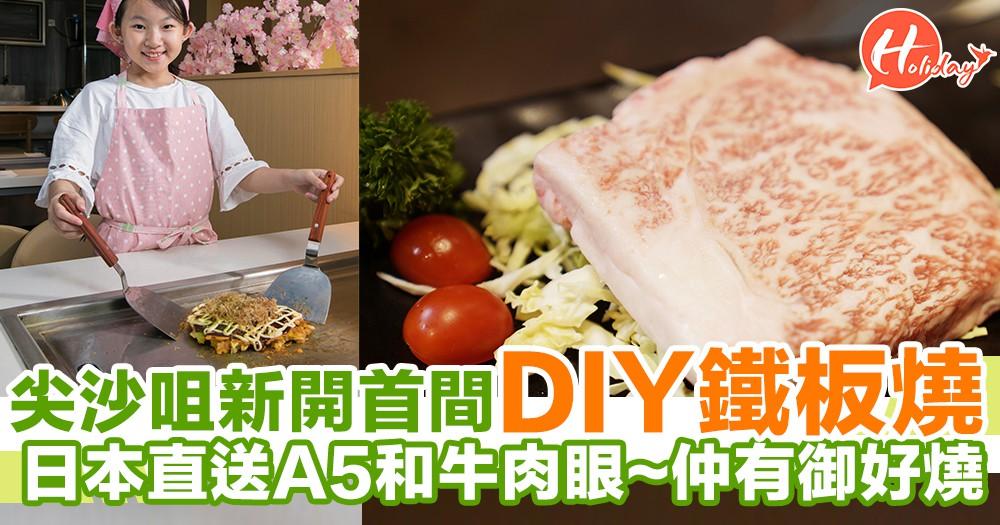 可以DIY鐵板燒/御好燒!尖沙咀新開首間DIY鐵板燒  仲有日本直送A5和牛肉眼厚燒食添~