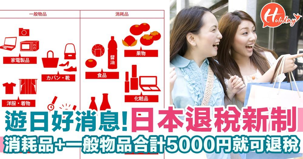 7月開始實行退稅新制!遊日買消耗品+一般物品合計5000日圓就退到稅
