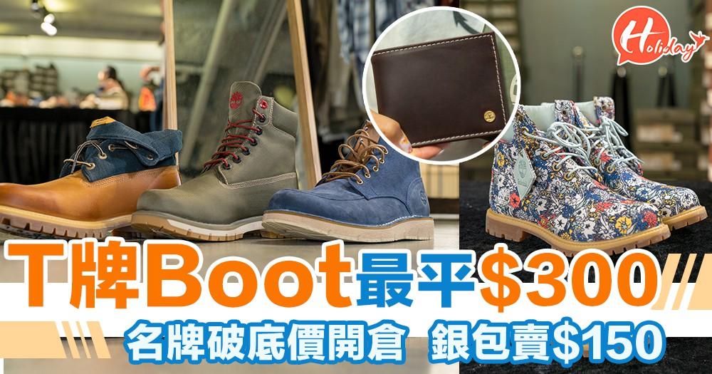 超抵開倉又嚟喇!衫、褲、鞋、襪、銀包全部有齊!Timberland outlet 平到你唔信!