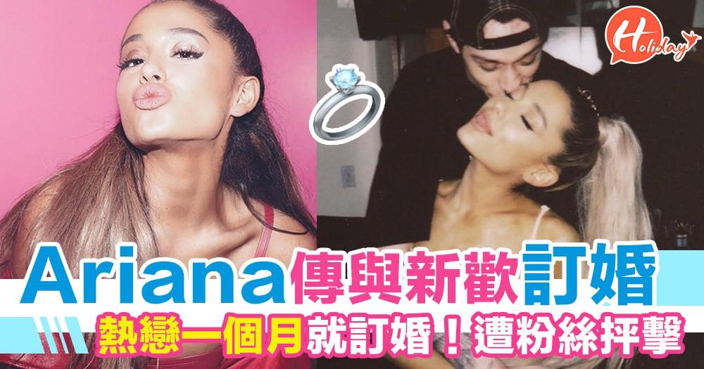 Ariana Grande驚傳與新男友訂婚!熱戀到訂婚只有一個月!引發粉絲抨擊!
