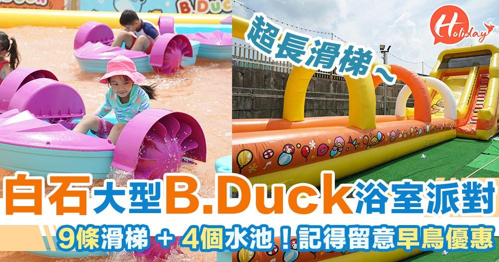 夏日熱辣辣!一齊去水上樂園降降溫!白石大型B.Duck 浴室派對~玩到盡!9條滑梯+ 4個水池! 仲有早鳥優惠㖭~