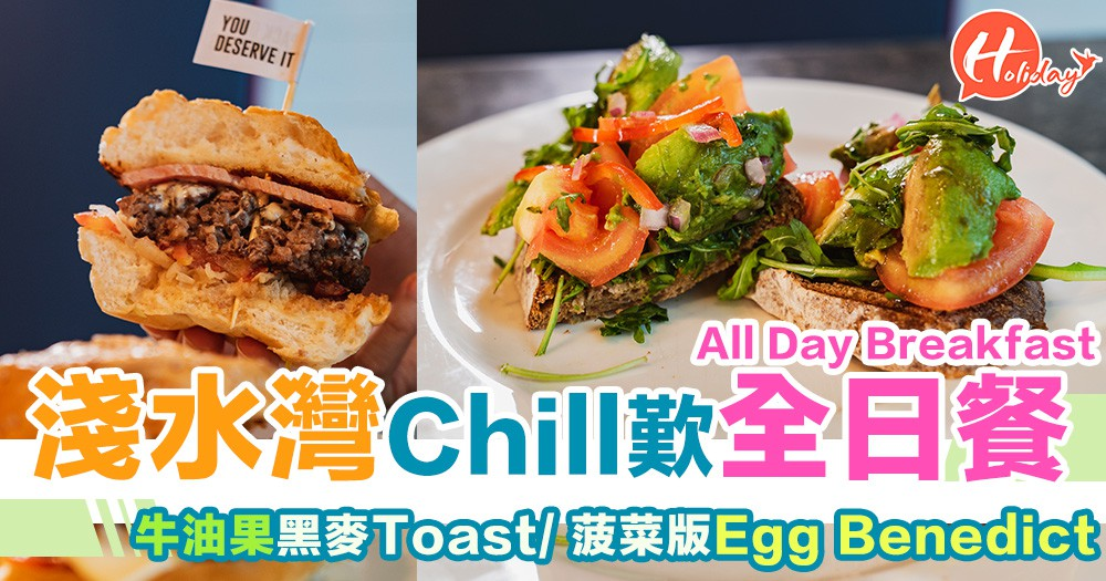 淺水灣Chill歎All Day Breakfast 牛油果黑麥Toast/ 菠菜版Egg Benedict