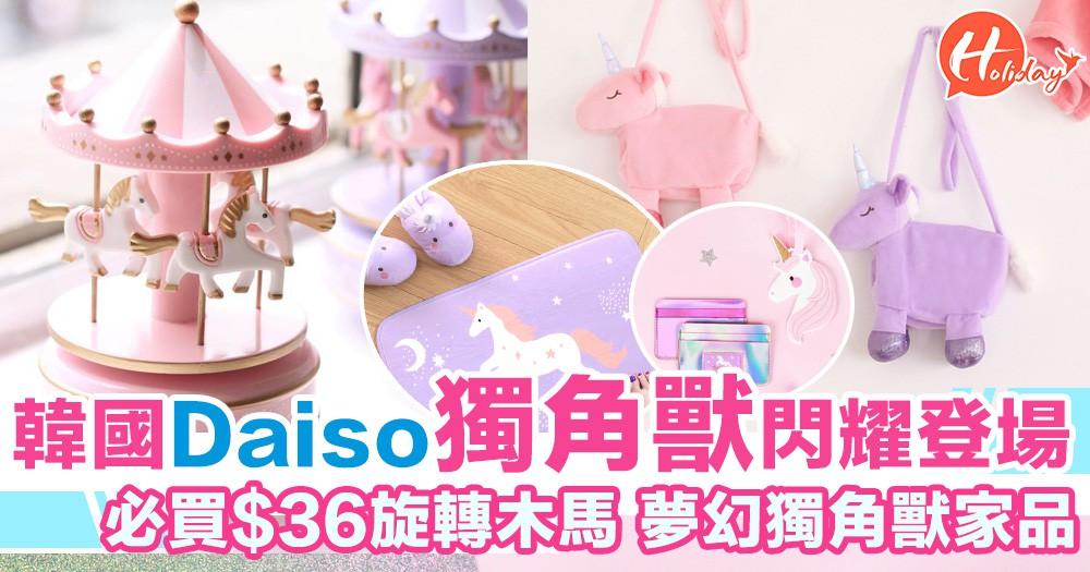 重點推介獨角獸家居用品,超靚毛毯都係約HK$36~~