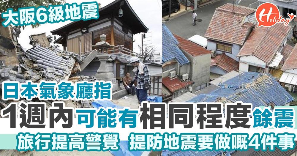 日本氣象廳指大阪1週內可能有6級餘震   提防地震要做嘅4件事