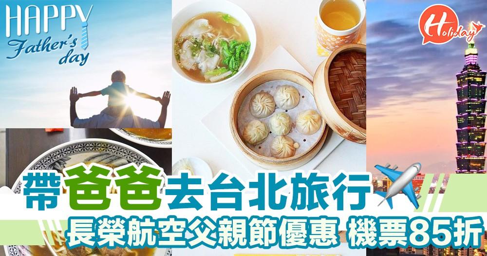即日起到6月10日,輸入指定優惠碼,台北來回機票85折~