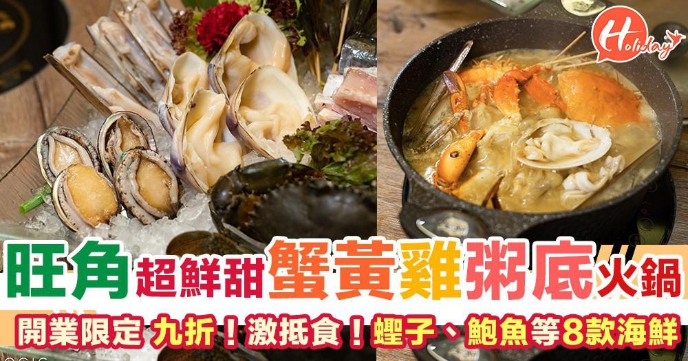 旺角超鮮甜蟹黃雞粥底火鍋 開業限定 九折!激抵食!蟶子、鮑魚等8款海鮮