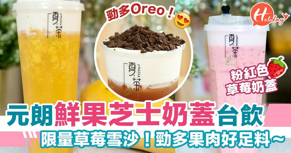 連奶蓋都係草莓味!元朗新開台飲店~限量草莓沙冰/芝士芒果茶!