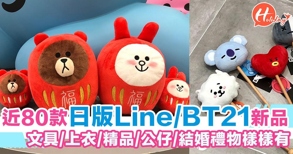 率先睇13款日版商品+近70款BT21新商品!香港LINE FRIENDS推近80款新品