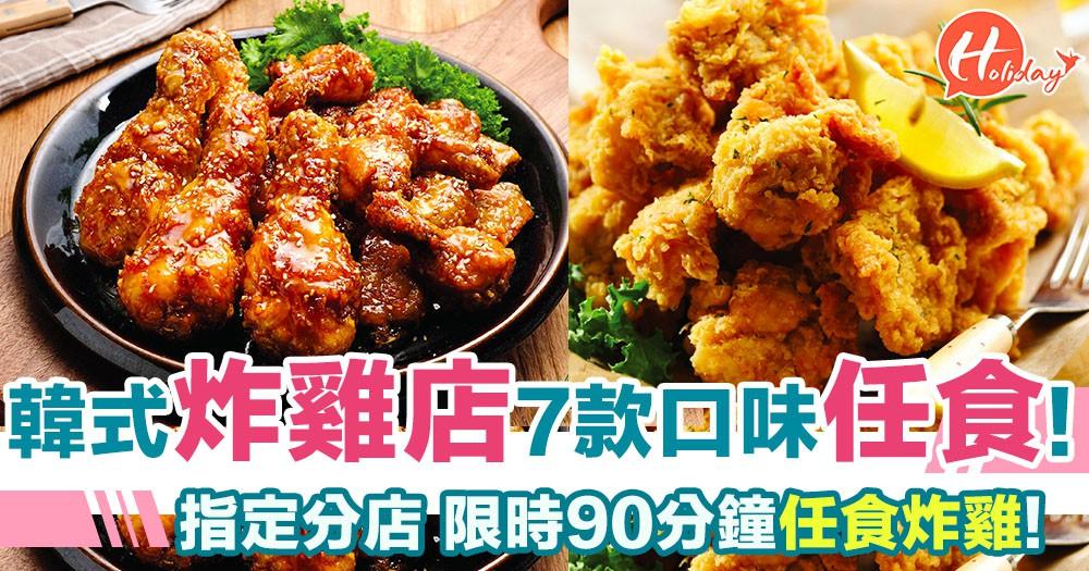 韓式炸雞店7款口味任食! 指定分店 全日供應!限時90分鐘任食炸雞!