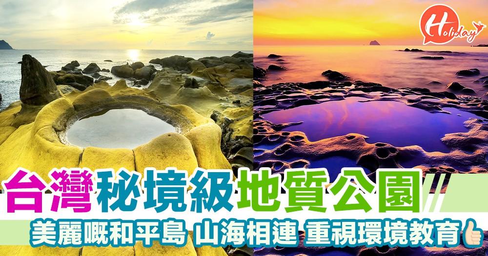 台灣秘境級地質公園 美麗嘅和平島 山海相連~~重視環境教育!